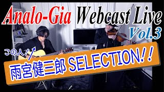 Analo-Gia Webcast Live Vol.3 【雨宮健三郎 SELECTION‼︎】