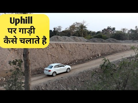 How to Drive Car on Uphill Roads / Flyover - हिन्दी मै |