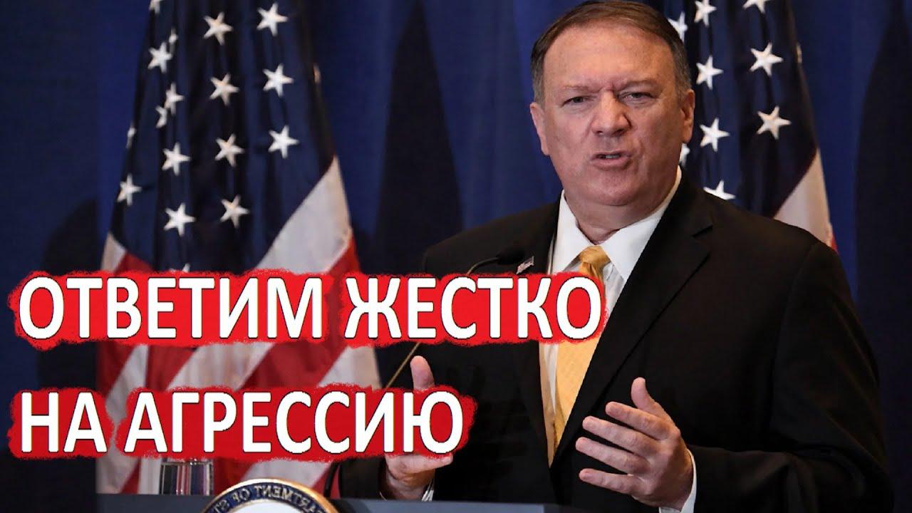 Срочно! Впервые США, начали публично угрожать Путину