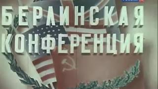 Берлинская конференция 1945 фильм ЦВЕТНОЙ в хорошем качестве 720 / Потсдамская конференция
