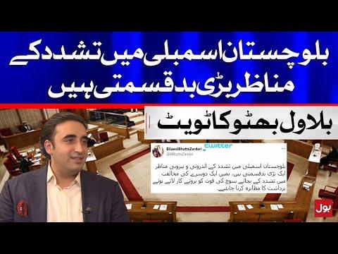 Bilawal Bhutto Tweet on Balochistan Assembly Fight