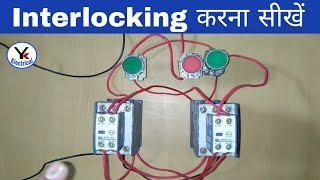 How to Interlocking in Electrical System  What is Interlocking YK Electrical