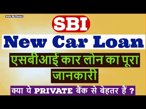 How to Apply SBI Car Loan | Complete Details of SBI Car Loan | SBI Car Loan Process in Hindi