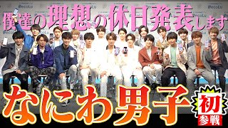 HiHi Jets x Bi Shonen【First appearance! Naniwa Danshi】Presenting their dream day off ~1/2~