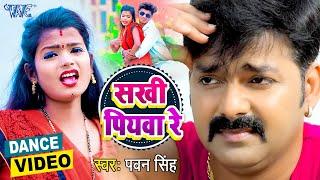 #Pawan Singh के गाने पर 12 साल के बच्चो ने मचा दिया बवाल | सखी पियवा रे | 2021 Bhojpuri Dance