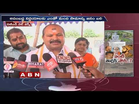 BJP Leaders Satirical Comments ON AP CM YS Jagan | ABN Telugu