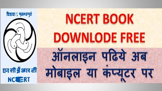 [Hindi] NCERT BOOK READ ONLINE AND DOWNLODE BOOK