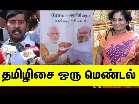 தமிழிசை ஒரு மெண்டல் | chennai law students pakoda protest | funraajnett