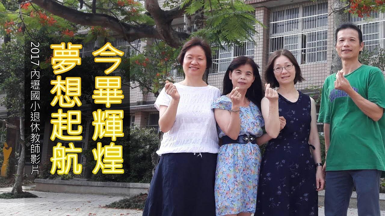 【今畢輝煌.夢想起航】2017內壢國小退休教師影片 - YouTube
