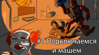 Space Station 13 - Основы игры #1 (подключаемся и машем) | Space Station 13