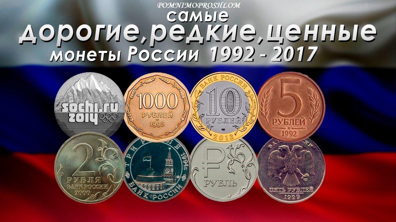 Монеты россии 1992 2017 находки с металлоискателем фото