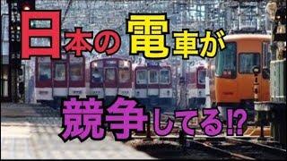電車が競争してる!?世界の鉄道オタクが日本の電車に吃驚仰天!