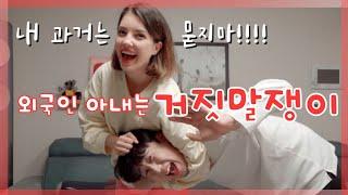 [한러_국제커플] 외국인 아내는 ♨거짓말쟁이♨ (Feat. 거짓말 탐지기)