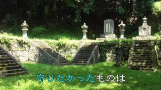 来年2018年は二本松少年隊150年です。少年隊の墓がある大隣寺に長州出身...