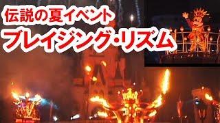 【4カメ編集】伝説の夏イベント ブレイジングリズム(2005 ランド)