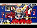 4体合体スーパーガーディオン(太陽の勇者ファイバード)[懐玩動画]SuperGuardion