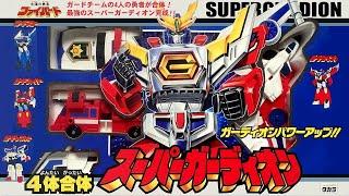 太陽の勇者ファイバード玩具シリーズ [4体合体スーパーガーディオン]です。 The Brave Fighter of Sun Fighbird Toy series [SuperGuardion] 1991年 TAKARA(現タカ...