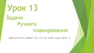 MS Project 2013 - Задачи ручного планирования (Урок #13)