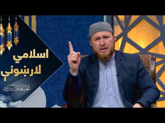 اسلامي لارښونې - د الله (ج) په عبادت کولو دلایل / Islamic Guide - Reasons on Worshipping ALLAH