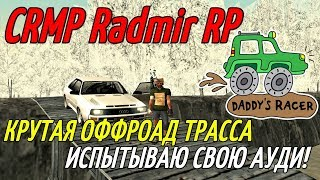 🔥CRMP Radmir RolePlay [02] - КРУТАЯ ОФФРОАД ТРАССА, ИСПЫТЫВАЮ СВОЮ АУДИ!#5