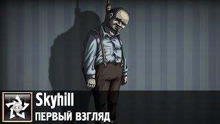Skyhill Первый взгляд ★ Отель смерти ★