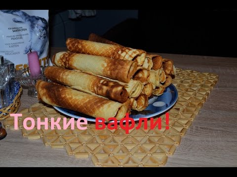 Тонкие, хрустящие вафли в электровафельнице: рецепт с фото