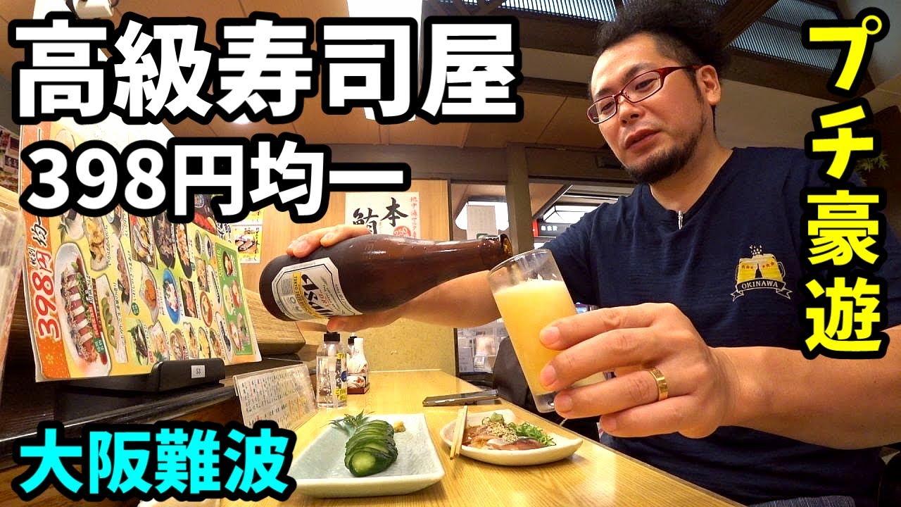 398円均一の高級寿司カウンターで1人呑み【がんこ寿司】
