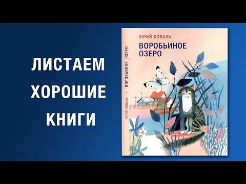 Юрий Коваль. Воробьиное озеро