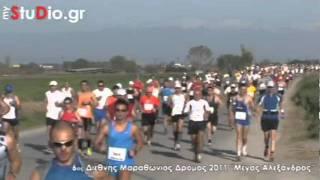 6ος Διεθνής Μαραθώνιος Δρόμος (Μέρος β')