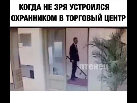 Охранник скрытая камера