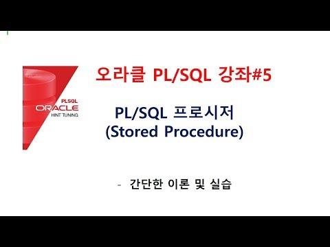 오라클 PL/SQL 강좌#5 : PL/SQL 프로시저(Stored Procedure) 간단한 이론 및 실습_오라클PLSQL교육, 동영상