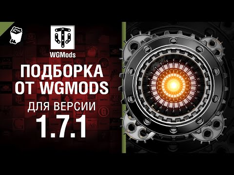 Подборка от WGMods для версии 1.7.1 [World Of Tanks]