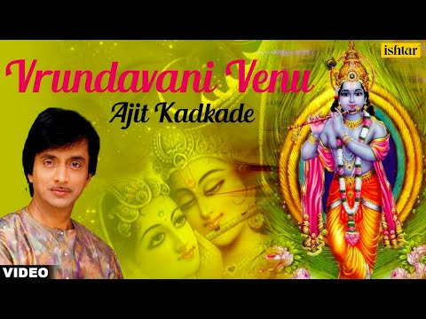 Vrundavani Venu Full Song | Ajit Kadkade | Best Marathi Vitthal Song