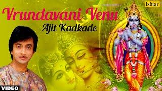 Ajit Kadkade - Vrundavani Venu (Devachiye Dwari)