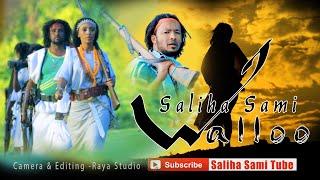 Saliha Sami **Walloo** New 🎶 Oromo 🎶 Music 2020 Official Video.