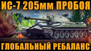 ГЛОБАЛЬНЫЙ РЕБАЛАНС ИГРЫ - ИС-7 с 205 пробоя [ World of Tanks ]