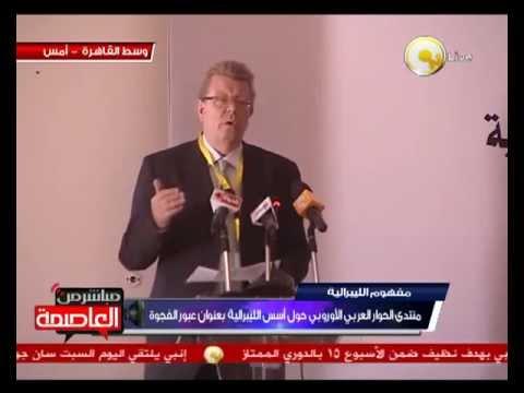 Bridging the Gap, Arab-European Dialogue Forum on the Basics of Liberalism, Cairo May 16 to 18, 2013