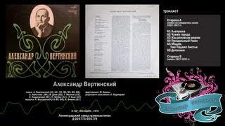 Над розовым морем - Александр Вертинский  (Alexander Vertinsky)