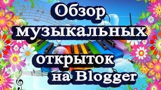 Обзор музыкальных открыток на Blogger
