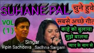 Suhane Pal - kahen ko Bulaya - मिक्स गीत - VOL ( 1 ) सबसे अच्छे - सोंग
