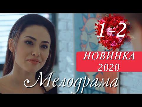 """ЭТУ ПРЕМЬЕРУ 2020 ЖДАЛИ ВСЕ! """"ЛЮБОВЬ БЕЗ ПАМЯТИ"""" (1-2 серия) МЕЛОДРАМЫ 2020, НОВИНКИ КИНО"""