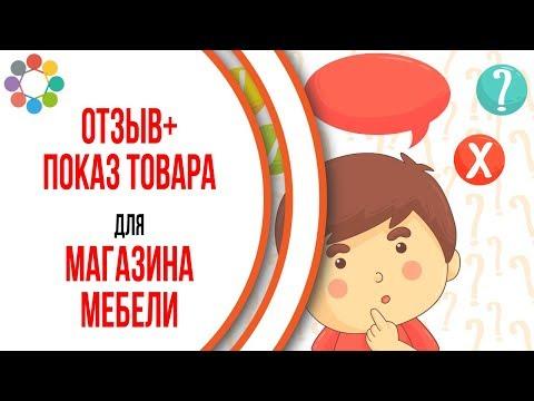 Пример продающего видео для магазина детской мебели. Заказать видеоотзыв на товар - Простые вкусные домашние видео рецепты блюд