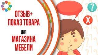 Пример продающего видео для магазина детской мебели. Заказать видеоотзыв на товар