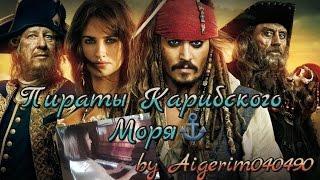 Шикарная музыка из фильма Пираты Карибского моря