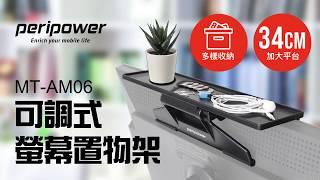 peripower MT-AM06 可調式螢幕置物架