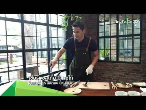 ย้อนหลัง [Teaser] เชียร์บอลไทยกับซิโก้ | โค้ชซิโก้ ขอโชว์ฝีมือการทำอาหาร | 15-04-60