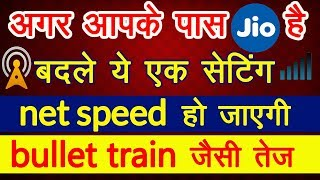 Secret Setting for Increase Jio 4G Internet Speed on Android Mobile Phone & Jiofi For All Sim Cards
