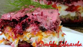 Салат ЧинГисХан/Salad puff Chenghis Khan
