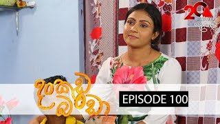 Dankuda Banda Sirasa TV 11th July 2018 Ep 100 [HD] Thumbnail