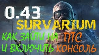 SURVARIUM 0.43 - Как зайти на ПТС и Включить Консоль?